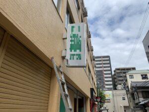 大阪市 看板修理 看板交換 工事 DAITAKU ダイタク