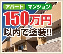 アパート・マンション150万円以内で塗装