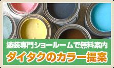 その場で塗りたい色が見つかるダイタクのカラー提案