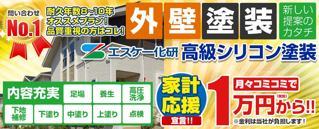 家計応援宣言!月々1万円から  エスケー化研の高級シリコン塗装