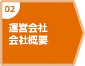 02 運営会社会社概要