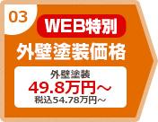 03 WEB特別 外壁塗装価格 外壁塗装 税込54.78万円~