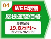 04 WEB特別 屋根塗装価格 屋根塗装 税込21.78万円~