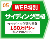 05 WEB特別 サイディング価格 サイディング張り替え 税込198万円~