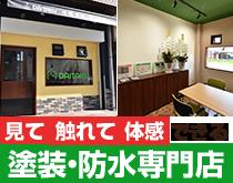 外壁塗装 奈良県生駒市・奈良市 見て触れて体感できる塗装・防水専門店