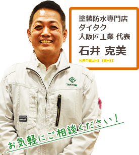 塗装防水専門店 ダイタク 代表石井 克美 KATSUMI ISHII
