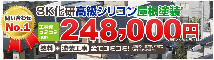 問い合わせ No.1 SK化研高級シリコン屋根塗装 工事費コミコミ(税抜) 248,000円 塗料 + 塗装工事 全てコミコミ! 生駒の一般的な戸建て延坪30坪の場合。