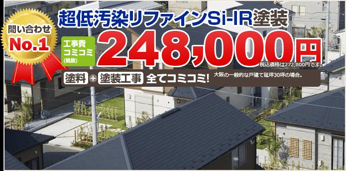 問い合わせ No.1 SK化研高級シリコン塗装 工事費コミコミ(税込)272,800円 塗料+塗装工事 全てコミコミ! 大阪の一般的な戸建て延坪30坪の場合。