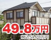 54.78万円