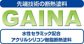 先端技術の断熱塗料 GAINA 水性セラミック配合アクリルシリコン樹脂断熱塗料