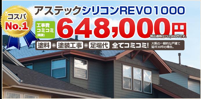 コスパNo.1 SK化研プレミアムシリコン塗装 工事費コミコミ(税込)712,800円 塗料+塗装工事+足場代 全てコミコミ!大阪の一般的な戸建て延坪30坪の場合。