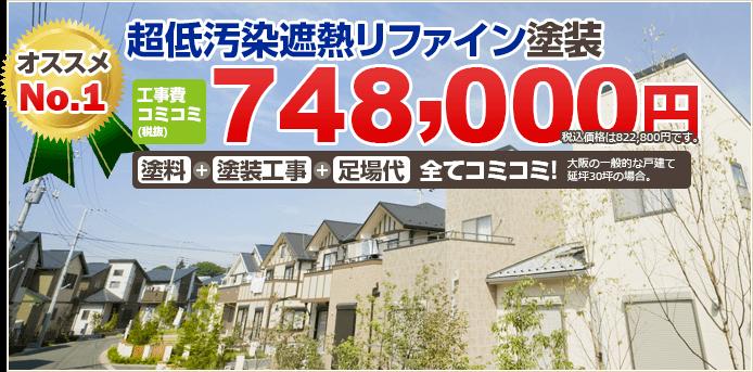オススメNo.1 アステック超低汚染遮熱リファイン塗装 工事費コミコミ(税込)822,800円 塗料+塗装工事+足場代 全てコミコミ!大阪の一般的な戸建て延坪30坪の場合。